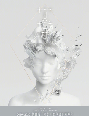 2019 张韶涵「寓言」世界巡回演唱会-上海站
