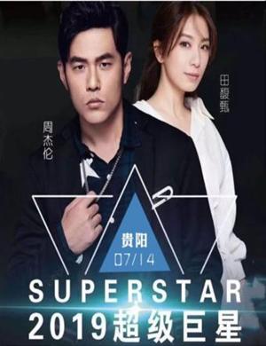 2020天王天后贵阳演唱会