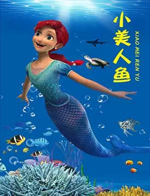 2019儿童剧小美人鱼北京站