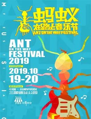 合肥蚂蚁在路上音乐节