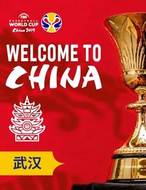 2019篮球世界杯赛事武汉站