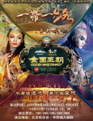 2019历史剧金面王朝北京站