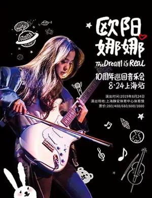 2019欧阳娜娜上海音乐会