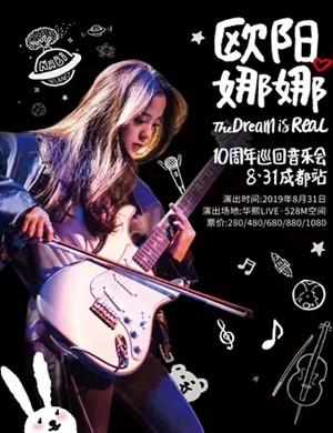 2019欧阳娜娜成都音乐会