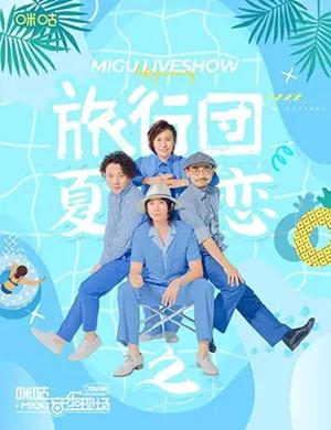 2019旅行团乐队广州演唱会