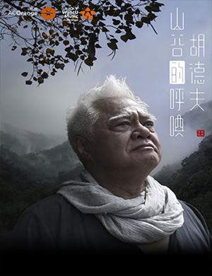 2019胡德夫--山谷的呼唤演唱会-武汉站