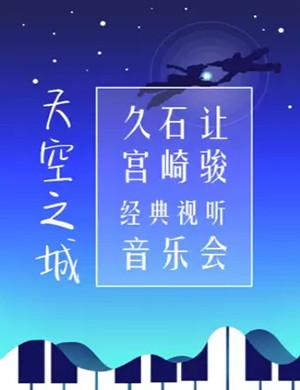 2019天空之城-久石让宫崎骏经典视听音乐会-北京站