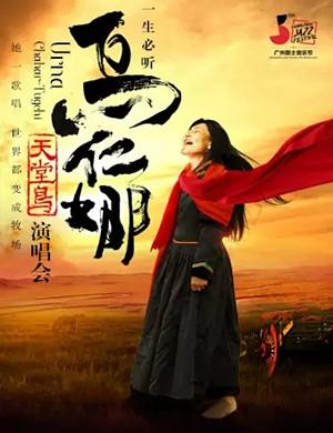 烏仁娜北京演唱會