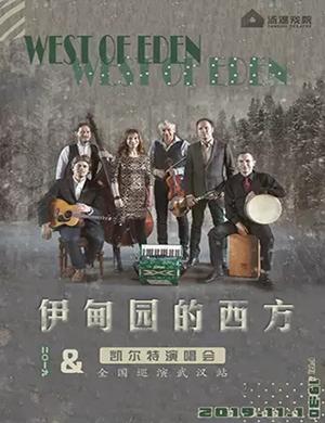 伊甸园的西方武汉演唱会