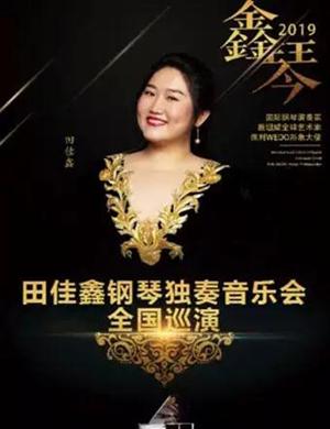2019田佳鑫吉安钢琴音乐会