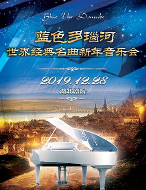 蓝色多瑙河-世界经典名曲2020新年音乐会-武汉站