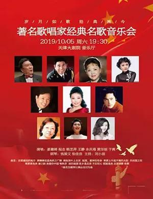 """2019""""岁月如歌·经典流今""""经典名歌音乐会-天津站"""