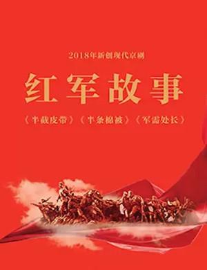 2019京剧红军故事北京站