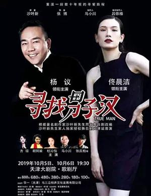 舞台剧寻找男子汉天津站