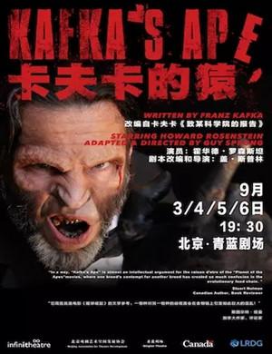 2019话剧《卡夫卡的猿》-北京站