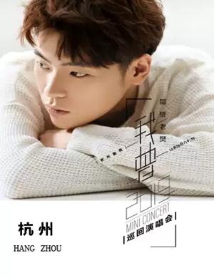 隔壁老樊·我曾·2019MINI CONCERT巡回演唱会-杭州站