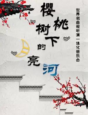世界名曲音乐会天津站