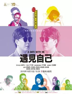 2019音乐话剧《遇见自己》A Date With Me-重庆站