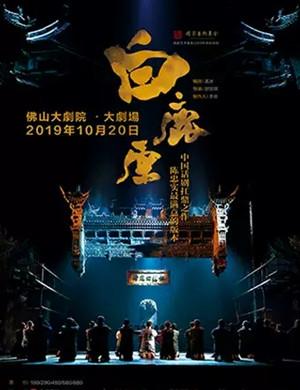 2019陕西人艺版话剧《白鹿原》-佛山站
