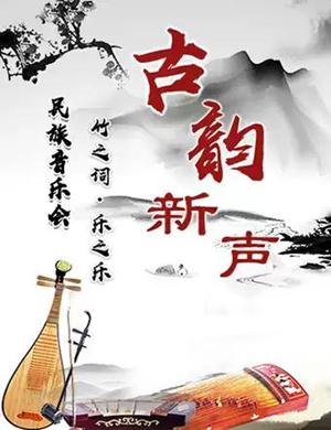 2019古韵新声民族音乐会-天津站
