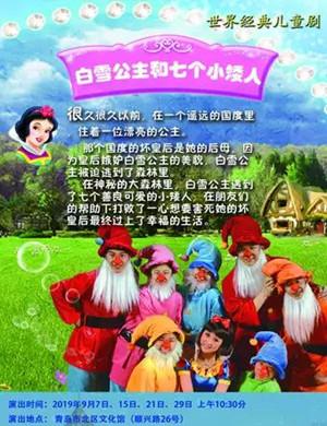 2019世界经典童话剧《白雪公主和七个小矮人》-青岛站