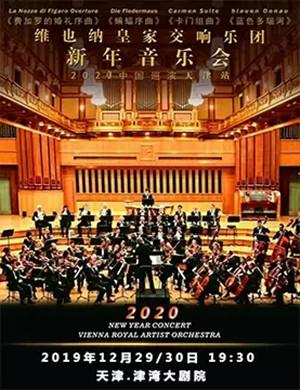 2019维也纳皇家交响乐团新年音乐会-天津站