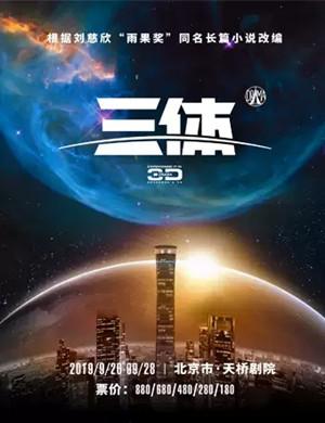 2019舞台剧三体I地球往事北京站