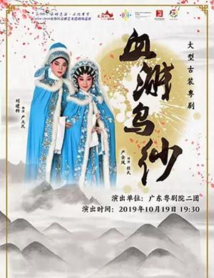 2019粤剧血溅乌纱佛山站