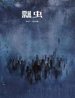 2019话剧瓢虫北京站