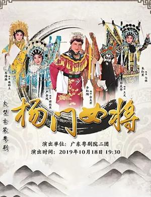 2019粤剧杨门女将乌纱佛山站