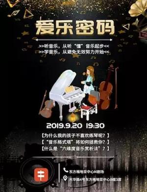 2019爱乐密码·古典之旅室内音乐会-北京站
