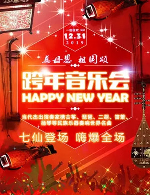 """2019""""慈母恩 祖国颂""""国乐传承跨年音乐盛典-天津站"""