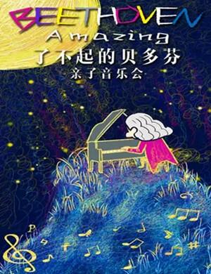 2019了不起的贝多芬-月光中秋节亲子音乐会-北京站
