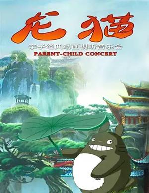 龙猫北京亲子音乐会