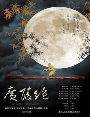2019话剧《广陵绝》-北京站