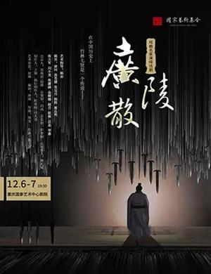 2019戏曲名家演绎话剧《广陵散》-重庆站