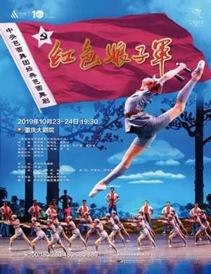 芭蕾舞剧红色娘子军重庆站