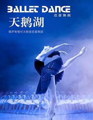 2020芭蕾舞剧天鹅湖北京站