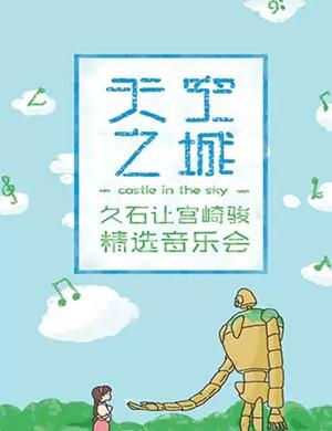2019天空之城—久石让宫崎骏精选视听音乐会-北京站