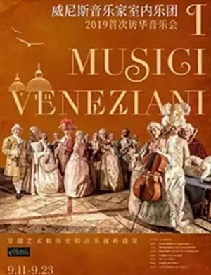 威尼斯音乐家室内乐团 I MUSICI VENEZIANT 2019首次访华音乐会-郑州站