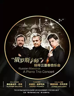 """2019""""俄罗斯大师""""钢琴三重奏音乐会-郑州站"""