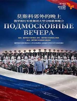 俄罗斯红军歌舞团深圳音乐会