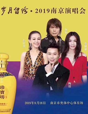 2019岁月流珍南京演唱会
