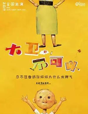 2019亲子剧大卫不可以北京站