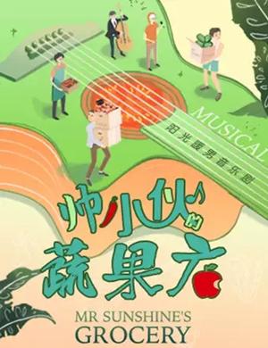 2021音乐剧《帅小伙的蔬果店》上海站