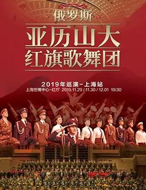 2019红旗歌舞团上海音乐会