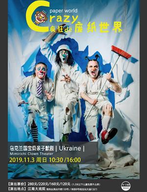 2019亲子剧疯狂废纸世界广州站