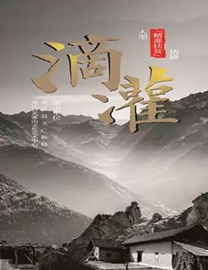 2019第二届四川艺术节话剧《滴灌》-成都站