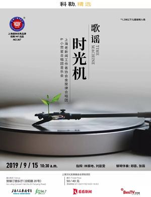 2019金旋律合唱团&小荧星合唱团音乐会-上海站