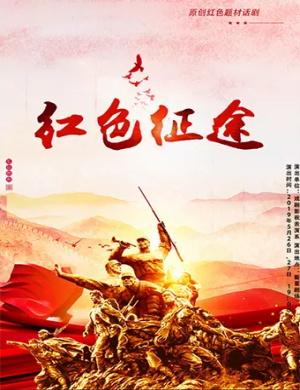 2019第二届四川艺术节 话剧《红色征途》-成都站